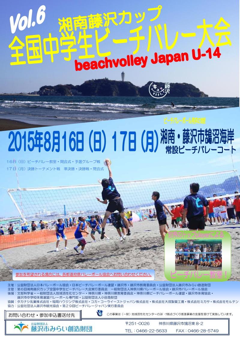 第6回湘南藤沢カップ全国中学生ビーチバレー大会