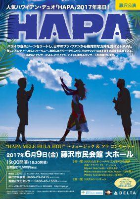 HAPA_Fujisawa_omote