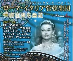 ローマ・イタリア管弦楽団 映画音楽名曲選(9/4開催)