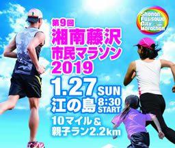 【1/27(日)】第9回湘南藤沢市民マラソン2019参加者募集