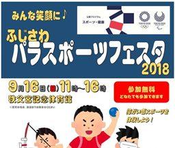 【9/16(日)】ふじさわパラスポーツフェスタ2018開催9/16(日)