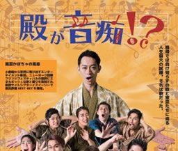 舞台「殿が音痴」(9/2発売、12/15開催)