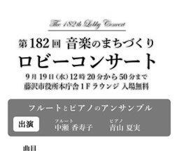 第182回ロビーコンサート(9/19開催)