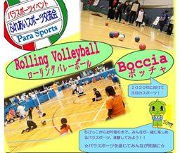 【11/10(土)】 ふれあいスポーツ交流会 ローリングバレーボール