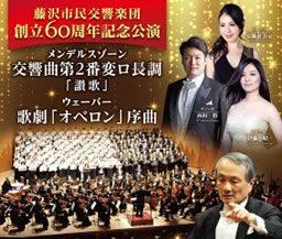 開催:19' 2/24(日) メンデルスゾーン 「讃歌」 藤沢市民交響楽団60周年記念公演