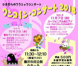 開催:11/7(水) ワンコイン・コンサート vol.3