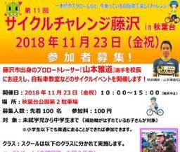 【11/23(金祝)】サイクルチャレンジ藤沢in秋葉台