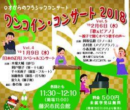 1/9(水)開催 ワンコイン日本の正月スペシャルコンサート