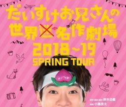 発売中 だいすけお兄さん~SPRING TOUR~