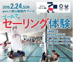 2/24(日)プールでセーリング体験!【八部公園プール】