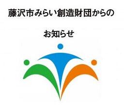 理事会開催のお知らせ 1/23(水)18:30