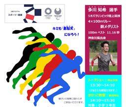 3/3(日)パラリンピックメダリストがやってくる! かけっこ教室【参加者募集】