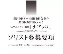 3/1(金)・2(土)開催 ソリストオーディション公開