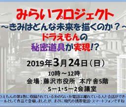 小学生対象!3/24(日)みらいプロジェクト 2/25(月)~受付開始