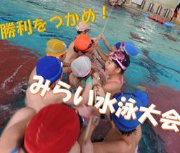 3/26(火)第22回泳力認定進級テスト・みらい水泳大会【参加者募集】/石名坂温水プール