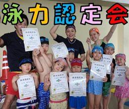3/26(火)第22回泳力認定進級テスト開催!石名坂温水プールにて。