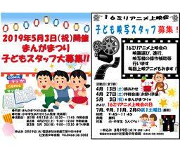 小中学生対象!来年度の子どもスタッフ募集!3/19(火)~受付開始