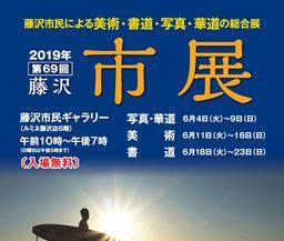 第69回 藤沢市展 開催について