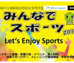 みんなでスポーツ2019~スポーツ教室、各種大会・イベント、個人利用、年間予定表