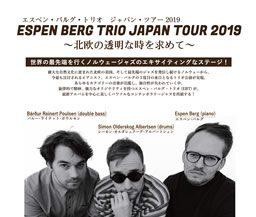 エスペン・バルグ・トリオ ジャパン・ツアー2019 ~北欧の透明な時を求めて~