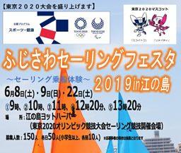 東京オリンピック セーリング競技会場でのセーリング体験 参加者募集