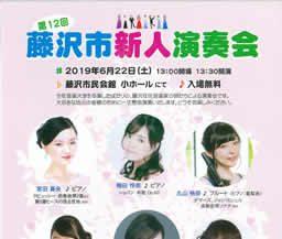 第12回 藤沢市新人演奏会 6/22