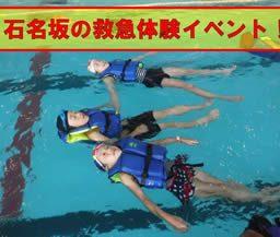 6/30(日)夏目前!石名坂で教える救急豆知識