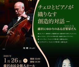 2020/1/26(日) 藤沢にゆかりのある音楽家たち2019