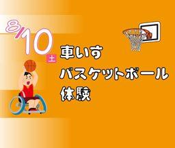 【8/10(土)】車いすバスケットボールクリニック開催