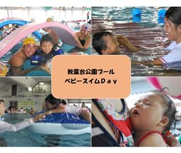 秋葉台公園プール ベビースイムDay