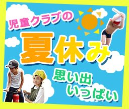 児童クラブの夏休み活動報告
