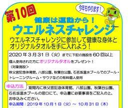 ウェルネスチャレンジ開催【申込:10/1(火)~10/31(木)】