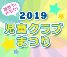 2019年度 児童クラブまつり