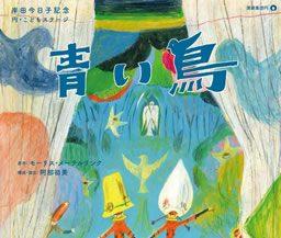 【1/11公演】演劇集団円「青い鳥」