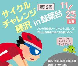 【11/23(土)】サイクルチャレンジ藤沢in秋葉台