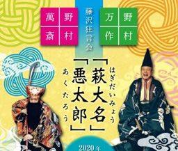 【2020.2.22公演】野村万作・野村萬斎 「藤沢狂言会」