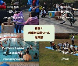 1/19(日)新春! 秋葉台公園プール元気祭開催