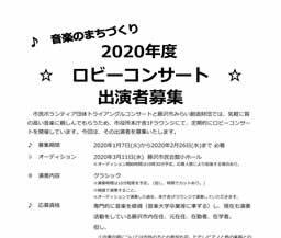 3/11(水)ロビーコンサート出演者のオーディション開催