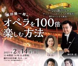 園田隆一郎のオペラを100倍楽しむ方法 Vol,12 ~今の歌声は~ロッシーニ『セビリアの理髪師』傑作オペラを大解剖!