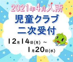 申し込みは1月9日(土)からスタート!先着順!!