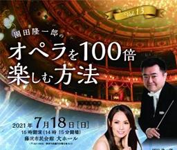 園田隆一郎のオペラを100倍楽しむ方法 Vol,13