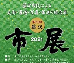 第71回 藤沢市展 開催と公募について