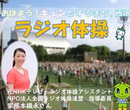 おはよう!キュンとするまち。藤沢ラジオ体操2021