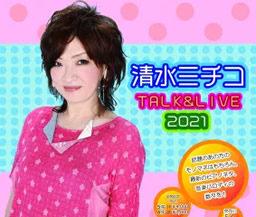清水ミチコ TALK&LIVE2021