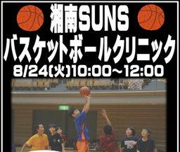 湘南SUNSバスケットボールクリニック