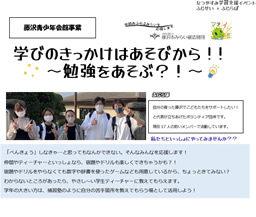 藤沢青少年会館「学びのきっかけはあそびから!!」