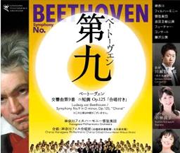 神奈川フィルハーモニー管弦楽団 フューチャー・コンサート ベートーヴェン「第九」