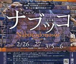 【10/8(金)発売!】第24回藤沢市民オペラ G.ヴェルディ「ナブッコ」