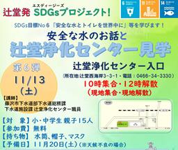 SDGsプロジェクト 安全な水のお話